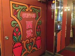 珈琲西武 入口