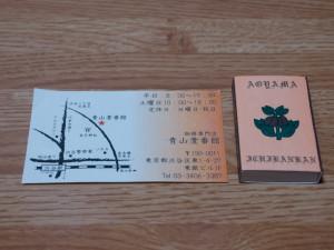 青山壹番館 マッチとショップカード