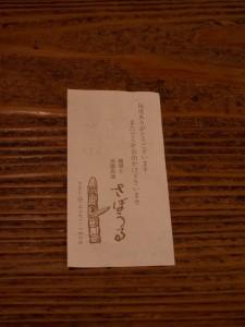 さぼうる 伝票