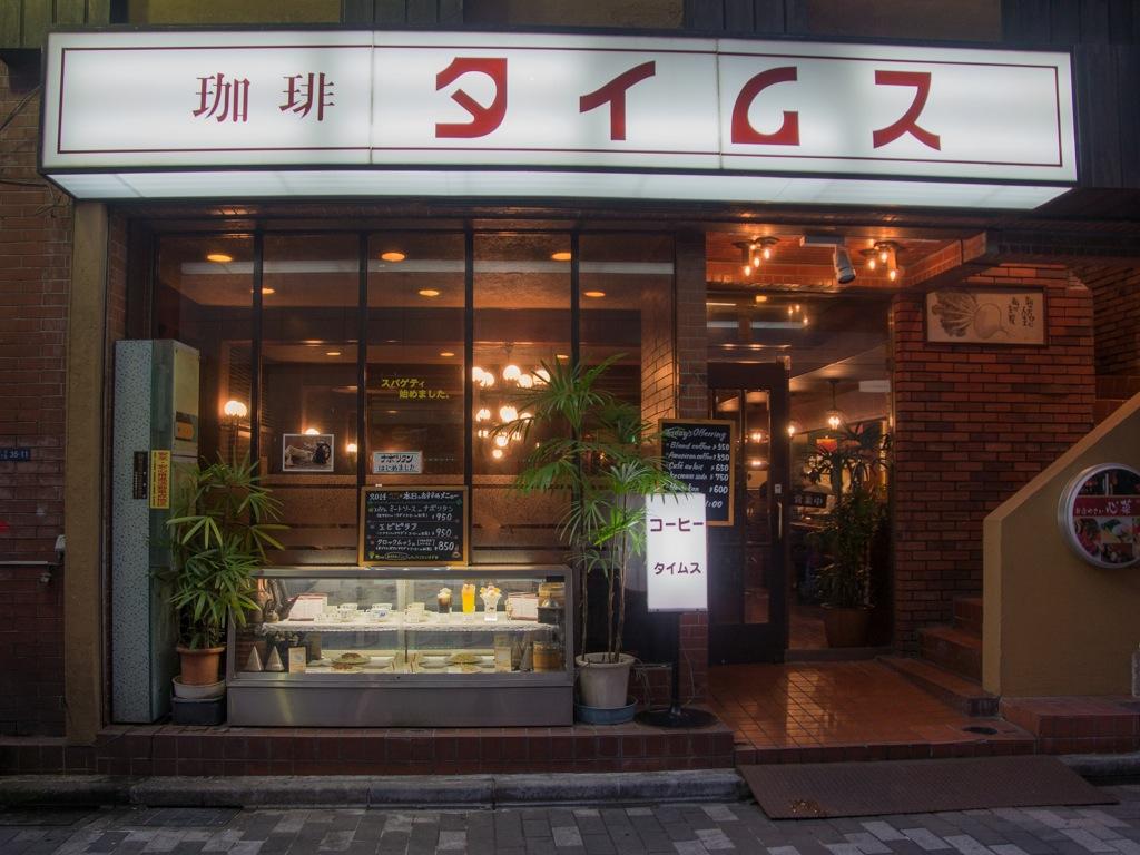 新宿駅徒歩2分の純喫茶「珈琲タイムス」