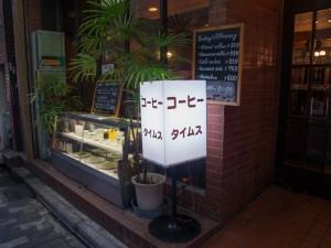 珈琲タイムス 入口