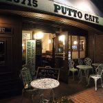 レトロモダンが今っぽい、使い勝手最高の「プトーカフェ」
