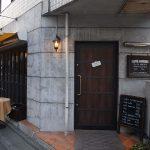 コーヒーショップの林立する奥渋谷「カフェ アンソロジア」で絶品コーヒーを味わう