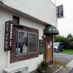 【番外編】伝説の名曲喫茶「新宿 スカラ座」が軽井沢に復活!