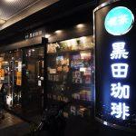 正統派珈琲専門店「黒田珈琲」は読書会や映画上映会も開催