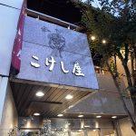 老舗洋菓子店・フランス料理店のビル2階「こけし屋 喫茶室」