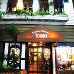 学生街の寛ぎの場「珈琲専門店 TOM」で名物ジジロアを