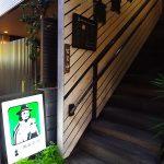 折り目正しい喫茶店「南蛮茶館」で正統派の味わいを堪能する