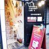 万年少年少女の為の秘密の小部屋「古本カフェ&ギャラリー 点滴堂」