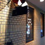 アンティークとジャズとオールドビーンズ、通好みの店「Cafe Beulmans」