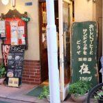 上野の街と人を半世紀以上見守ってきた純喫茶「桂」