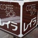 日本初のアーケード商店街ひさご通りの入り口で「喫茶レイラ」