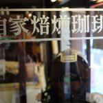 自家焙煎コーヒーと上品な店内「ローヤル珈琲店」はアイスクリームもおすすめ