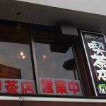 「昔ながらの喫茶店 友路有 赤羽本店」でしっかり朝ごはん
