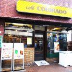 都内に22店舗あるうちのひとつ「カフェ コロラド 中井駅前店」