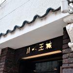 上野といえばここ、老舗喫茶店「王城」