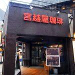 高級感あるチェーン店「宮越屋珈琲 町田店」はカメラ好きにも