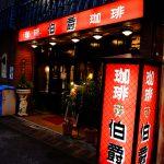 巣鴨駅前で豪華な喫茶店を発見「珈琲専門店 伯爵」