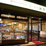 何と創業270年!超老舗店の喫茶室「東京風月堂 四谷店」