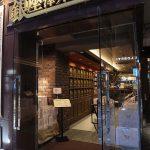珈琲だけでなく、紅茶にも力を入れる「澤井珈琲 東京銀座店」