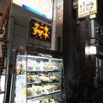 「ニュートーキョー」の優雅な店内で頂く、定食やお弁当