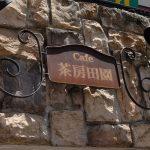 八王子駅前 待ち合わせならば「田園」で