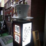 「村田商會」で、思い出の店の記念品が手に入るかも?