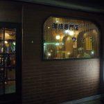 【閉店】名店の灯がまた一つ…「珈琲専門店ウイン」