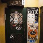 緑の扉の奥、「喫茶ロゼ」で薔薇に囲まれて