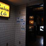 高円寺の顔。お店に迷ったら「Yonchome Cafe」へ