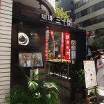 日替わりコーヒーを楽しみに「三十間 銀座本店」